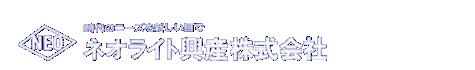ネオライト興産株式会社ネオライト興産株式会社